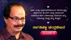 Senior Kannada Movie Director Nagathihalli Chandrashekhar Interview