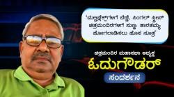 Theater Mahasabha President Odugowdar Interview
