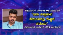 Producer Karthik Gowda Interview About New Demand Of Theater Owners