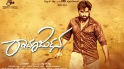 Anish Tejeswar And Nishvika Naidu Starrer Ramarjuna Movie Review
