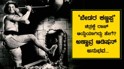 Rajkumar Waited For 15 Days After Giving Audition To Bedara Kannappa Movie