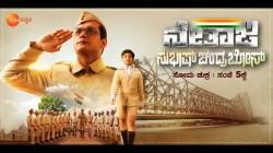 Zee Kannada Lucnching New Serial Netaji Subhash Chandra Bose