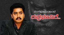 Kannada Film Writer Maasthi Upparahalli Condolence To Sanchari Vijay S Death