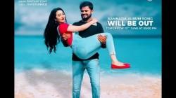 Adhvithi Shetty And Prathap Tony Starrer Nanne Eega Song Released
