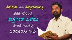 Poet Siddalingaiah Wrote Some Kannada Movie Songs Took Award Also