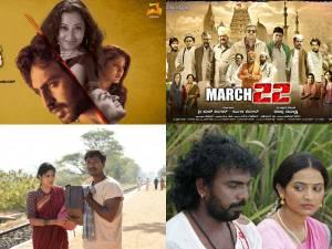 ಈ ವಾರ ರಿಲೀಸ್ ಆಗುತ್ತಿರುವ 4 ಕನ್ನಡ ಚಿತ್ರಗಳು ಯಾವುದು?