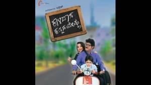 Review: ನಗಿಸುತ್ತಲೇ ಪ್ರಶ್ನಿಸುವ 'ಕಾಳಿದಾಸ ಕನ್ನಡ ಮೇಷ್ಟ್ರು'
