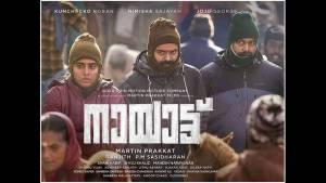 Nayattu movie review: ಇಲ್ಲಿ ಎಲ್ಲರೂ ಬೇಟೆಗಾರರೆ