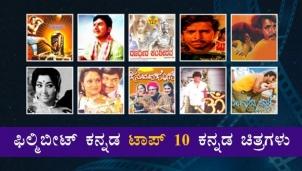 ಫಿಲ್ಮಿಬೀಟ್ ಕನ್ನಡ ಟಾಪ್ 10 ಕನ್ನಡ ಚಿತ್ರಗಳು ಯಾವುದು? ಮತ್ತು ಯಾಕೆ?