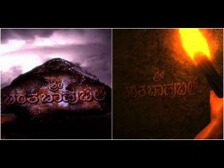 ಕನ್ನಡ ಚಿತ್ರರಂಗದಲ್ಲಿ ಸೆಟ್ಟೇರಿತು 'ಭರತ-ಬಾಹುಬಲಿ'ಯ ಸಿನಿಮಾ