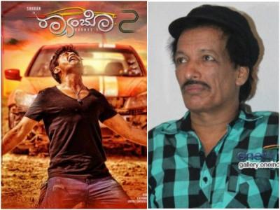 'Rambo 2' ಸಿನಿಮಾ ಕಾಶೀನಾಥ್ ಅವರಿಗೆ ಸಮರ್ಪಣೆ
