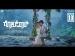 ಗೋಲ್ ಮಾಲ್ ವಿಮರ್ಶೆ: ಗೋಲು ಡೀಲುಗಳ ನಡುವಿನ ಸವಾಲ್